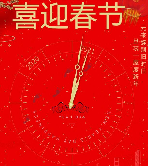 广州浩泽机电科技有限公司祝你新年快乐